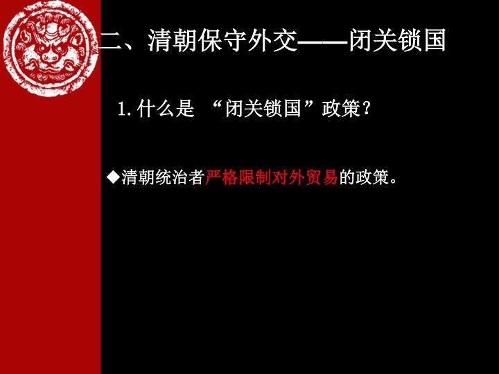 二、清朝保守外交