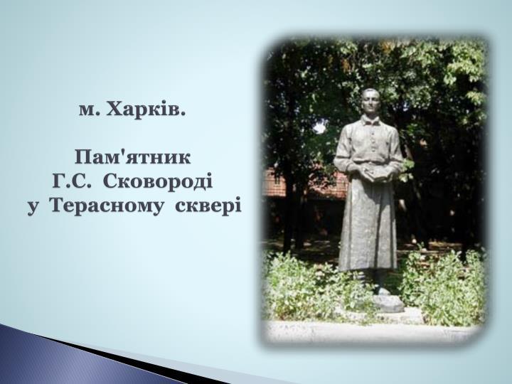 м. Харків.