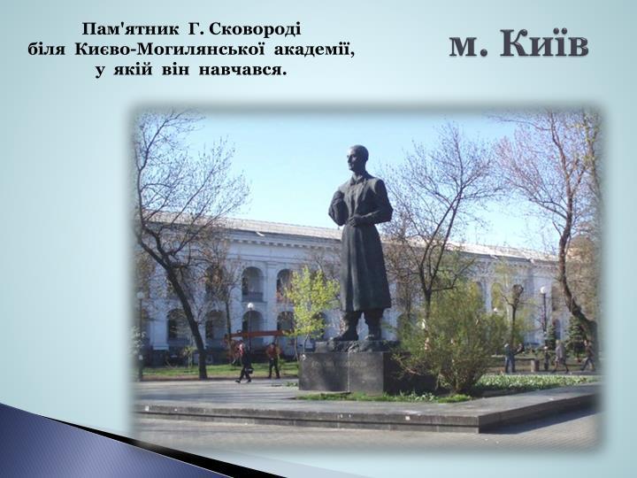 м. Київ