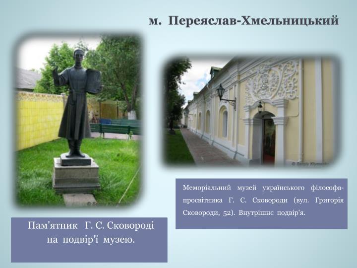 м.  Переяслав-Хмельницький