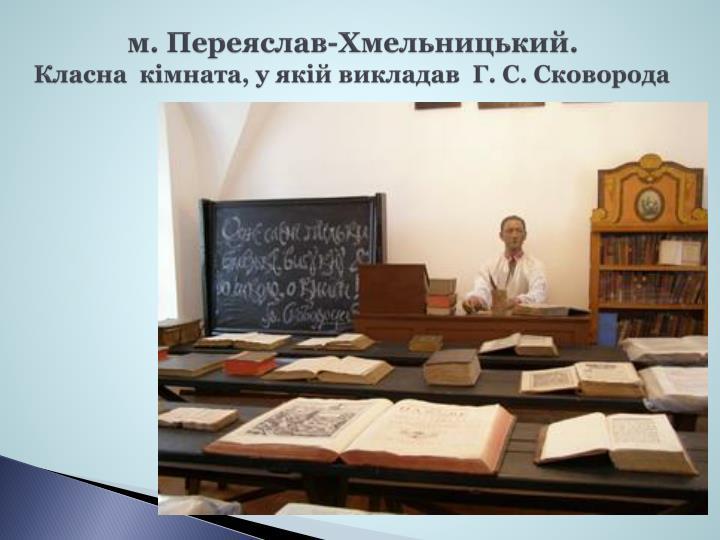 м. Переяслав-Хмельницький.