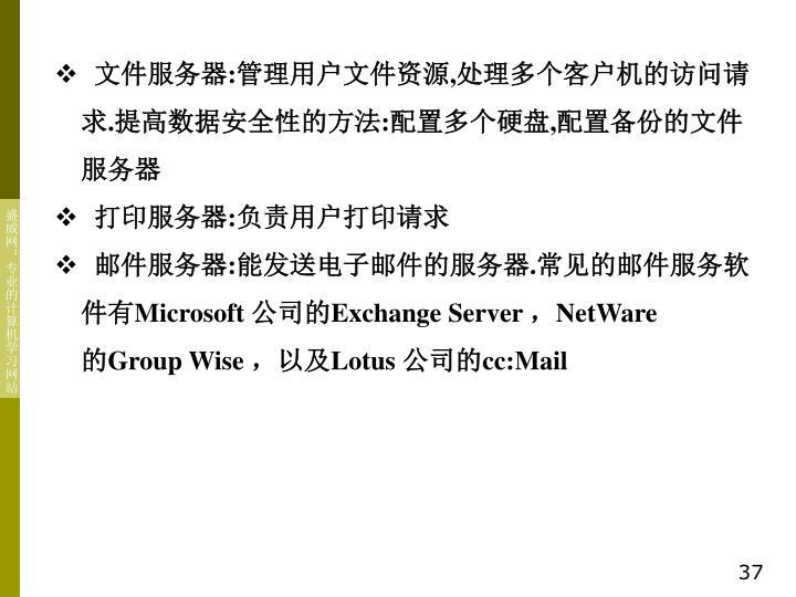 文件服务器