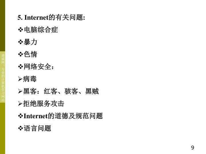 5. Internet