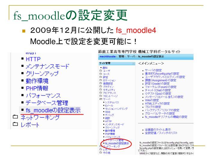 fs_moodle
