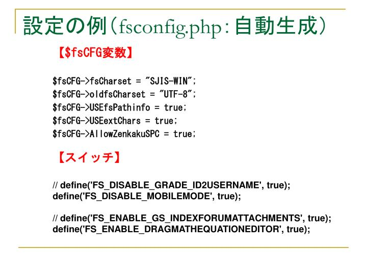 設定の例(