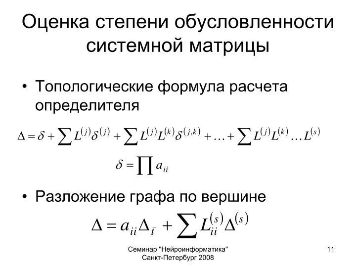 Оценка степени обусловленности системной матрицы