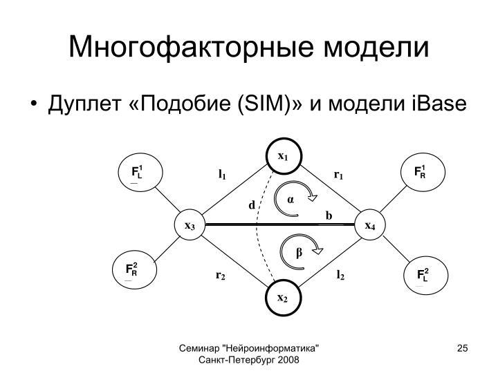 Многофакторные модели