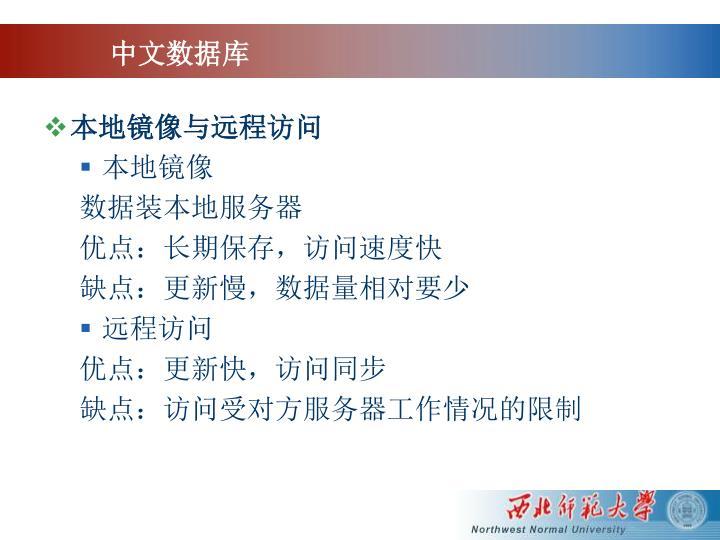 中文数据库