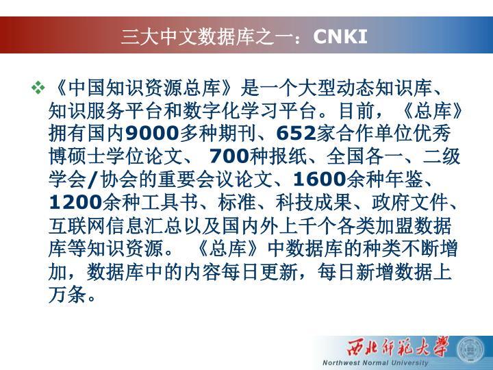 三大中文数据库之一: