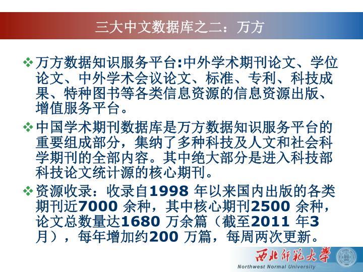 三大中文数据库之二:万方