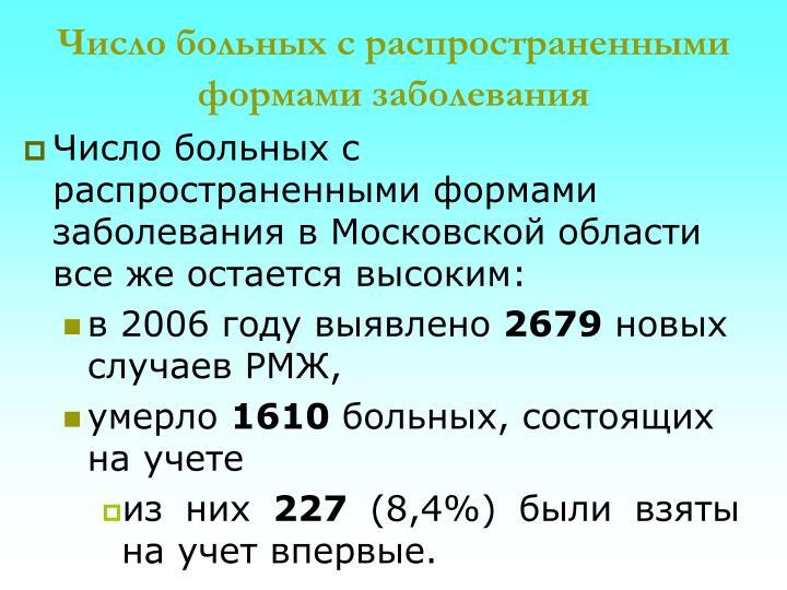 Число больных с распространенными формами заболевания
