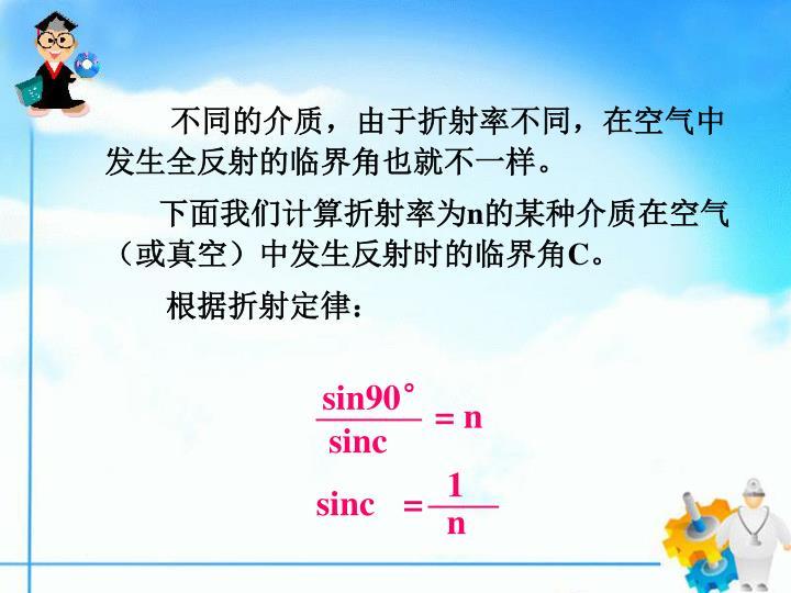 不同的介质,由于折射率不同,在空气中发生全反射的临界角也就不一样。