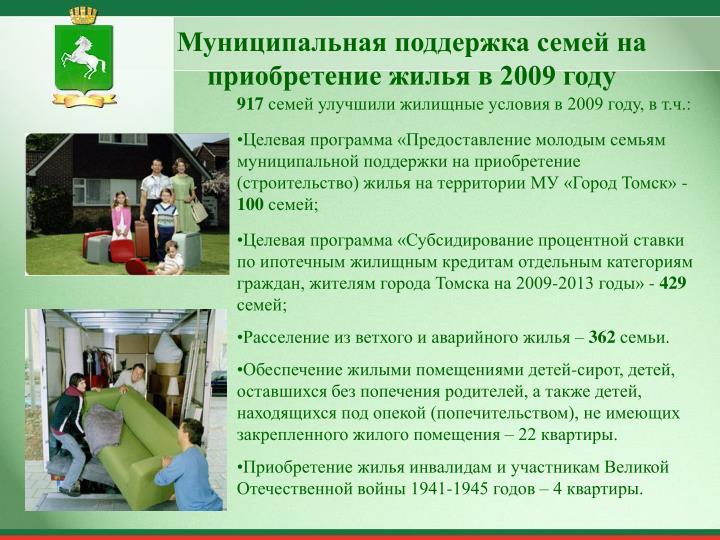 Муниципальная поддержка семей на приобретение жилья в 2009 году