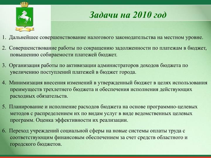 Задачи на 2010 год