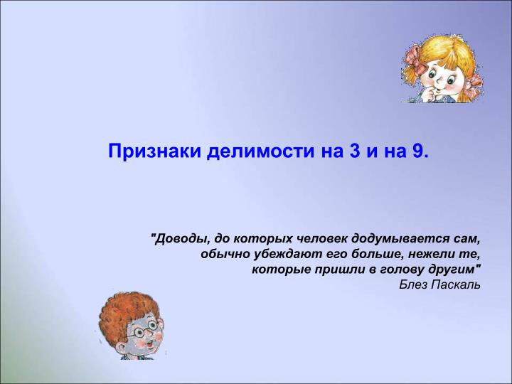 Признаки делимости на 3 и на 9.