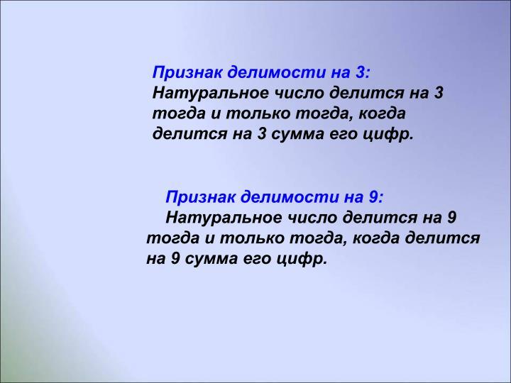 Признак делимости на 3: