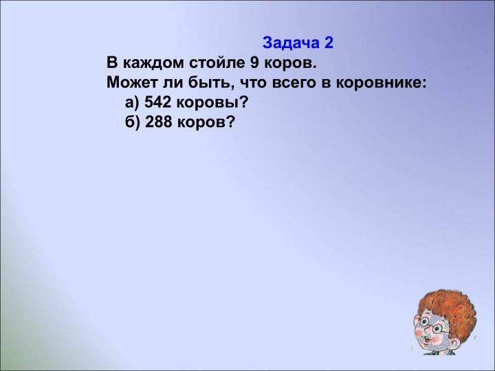 Задача 2