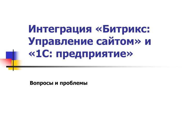 Интеграция «Битрикс: Управление сайтом» и «1С: предприятие»