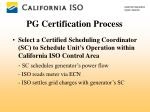 pg certification process6