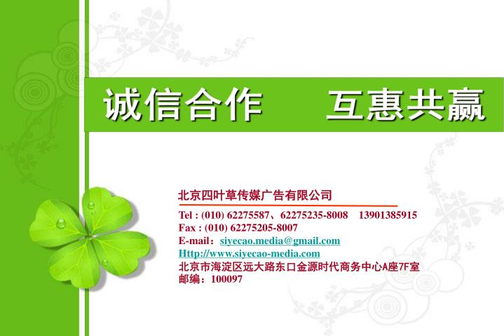北京四叶草传媒广告有限公司