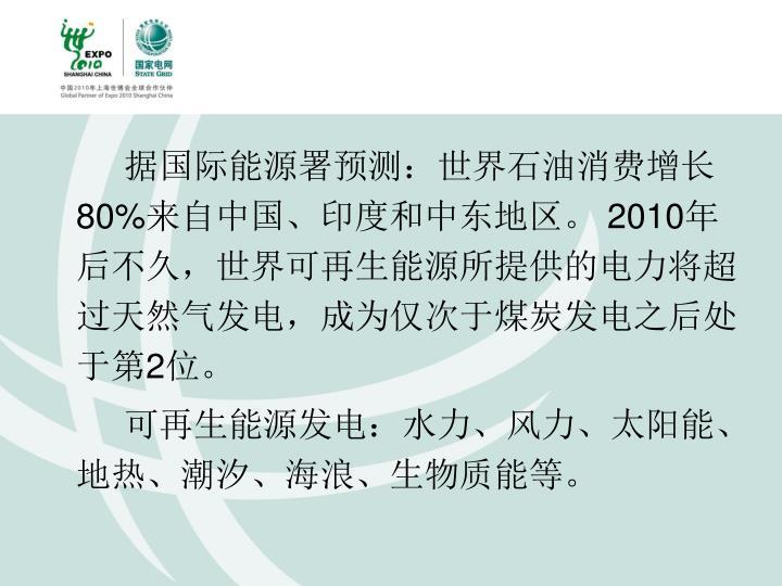据国际能源署预测:世界石油消费增长