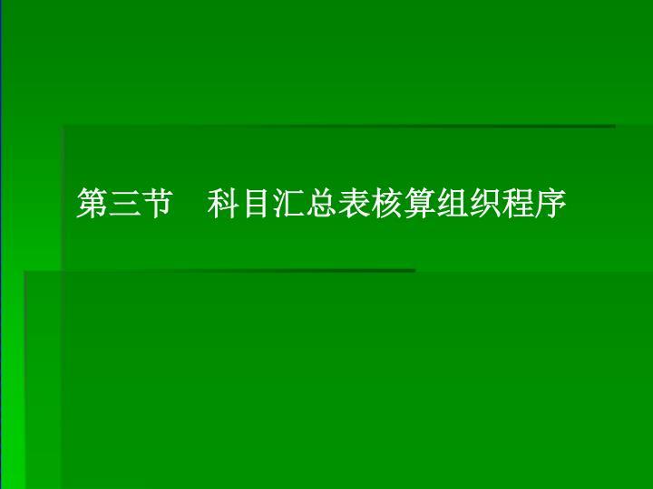 第三节  科目汇总表核算组织程序