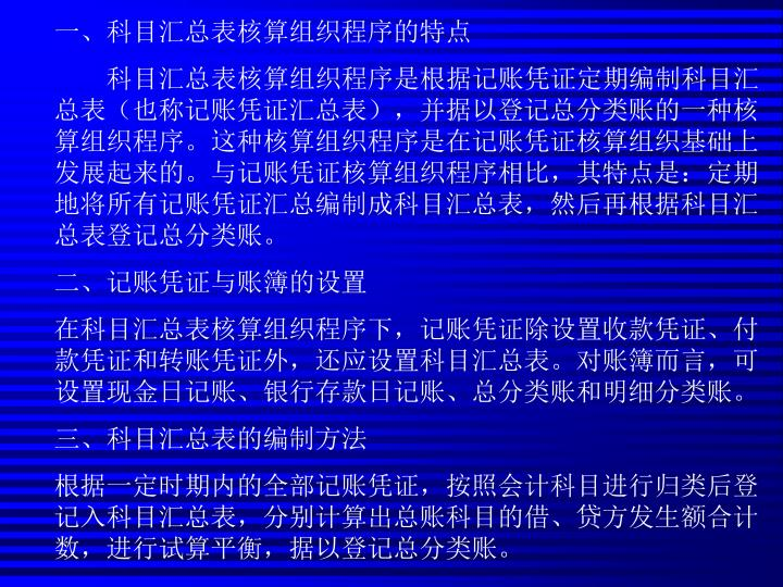 一、科目汇总表核算组织程序的特点