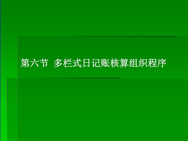 第六节 多栏式日记账核算组织程序