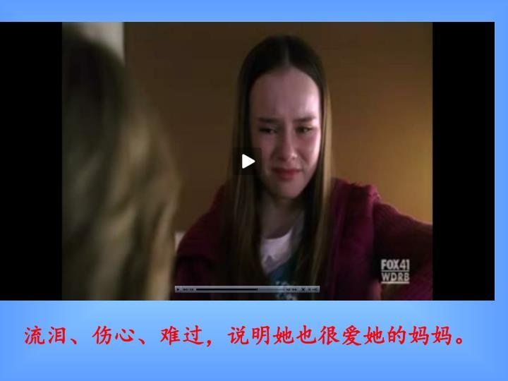 流泪、伤心、难过,说明她也很爱她的妈妈。