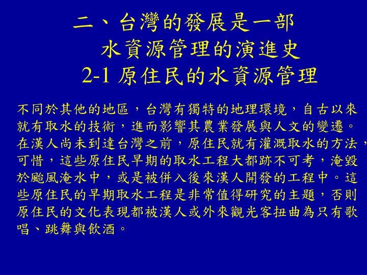 二、台灣的發展是一部