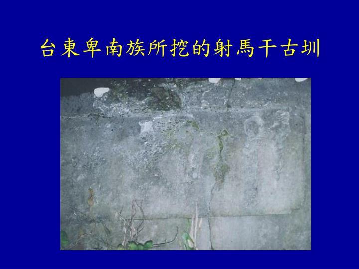 台東卑南族所挖的射馬干古圳