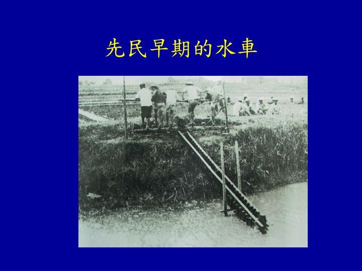 先民早期的水車