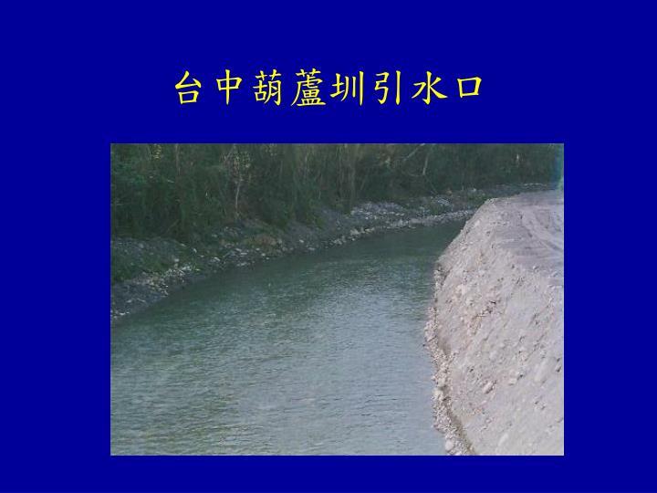 台中葫蘆圳引水口