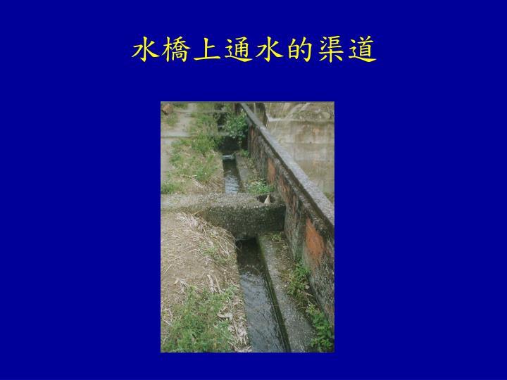 水橋上通水的渠道