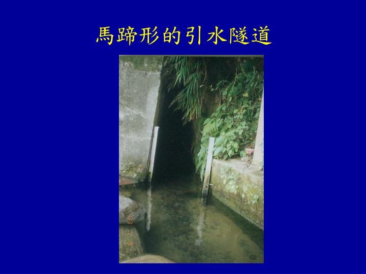 馬蹄形的引水隧道