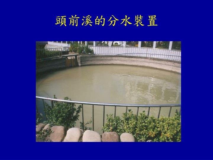 頭前溪的分水裝置