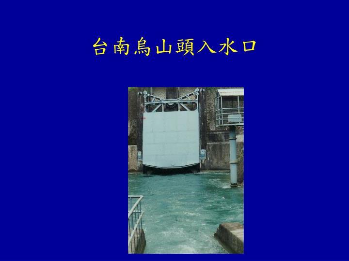 台南烏山頭入水口
