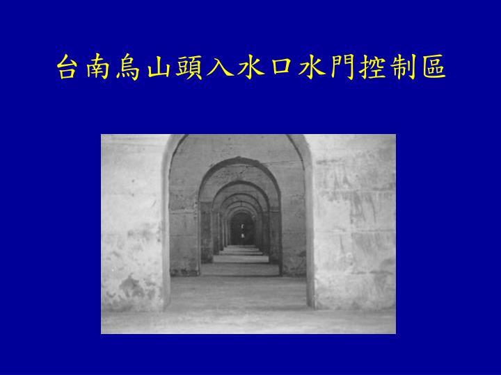 台南烏山頭入水口水門控制區