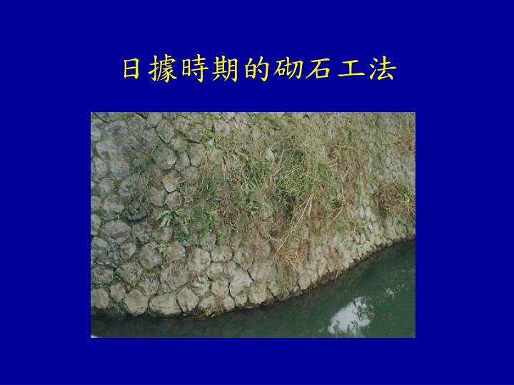 日據時期的砌石工法
