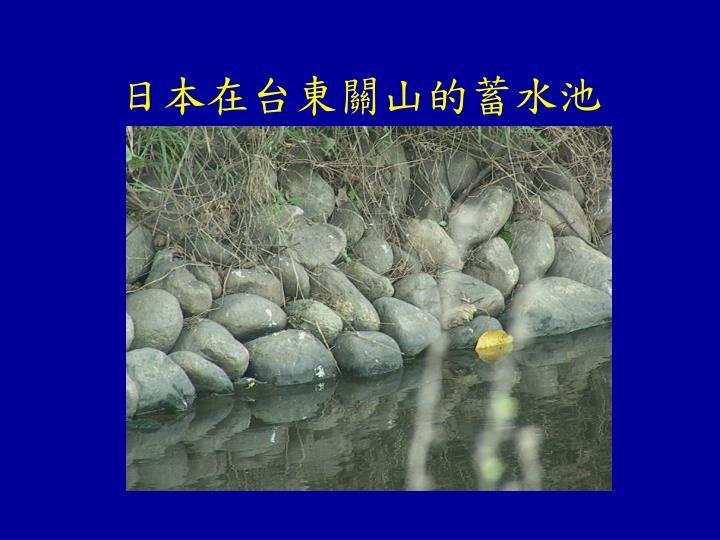 日本在台東關山的蓄水池