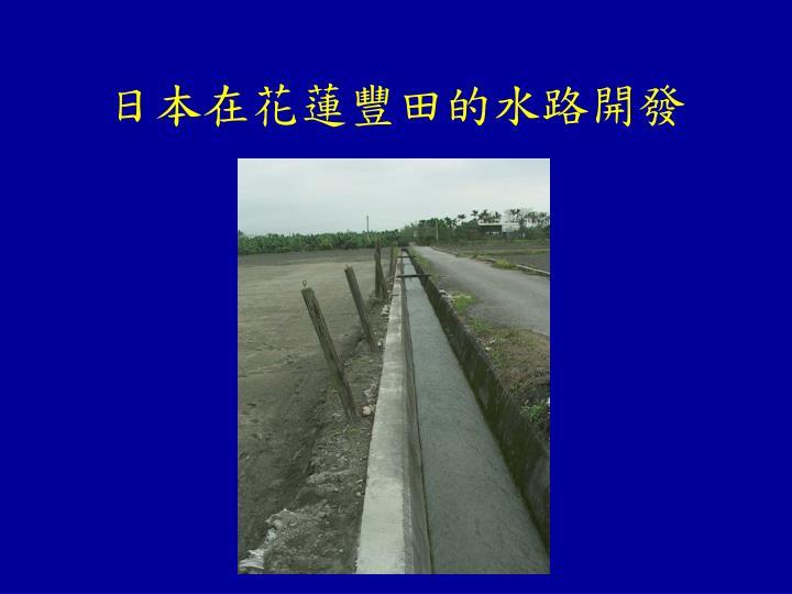 日本在花蓮豐田的水路開發