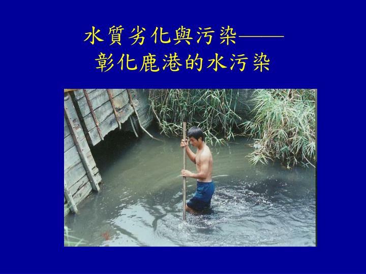 水質劣化與污染