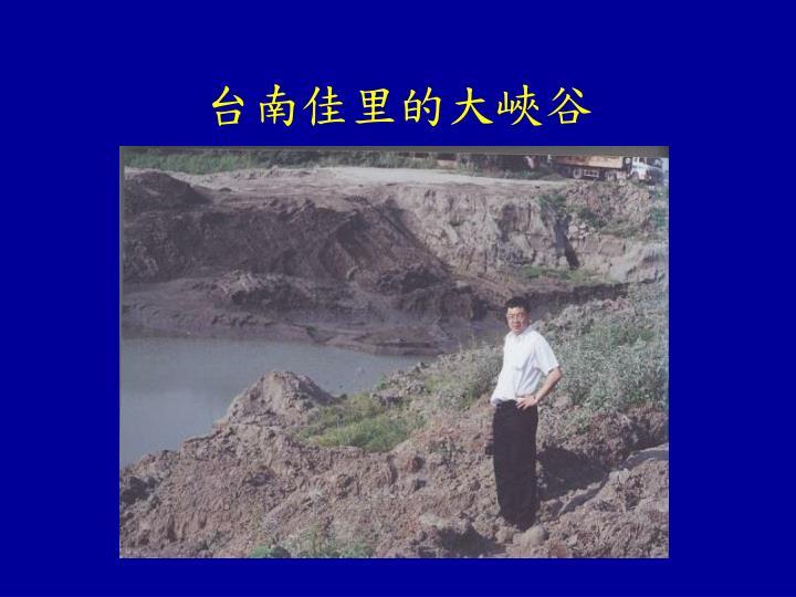台南佳里的大峽谷