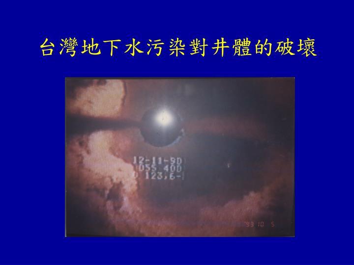 台灣地下水污染對井體的破壞