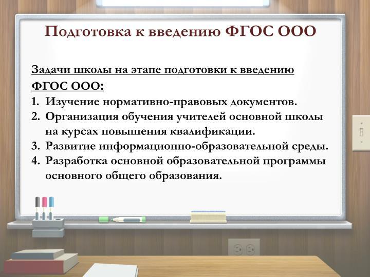 Подготовка к введению ФГОС ООО