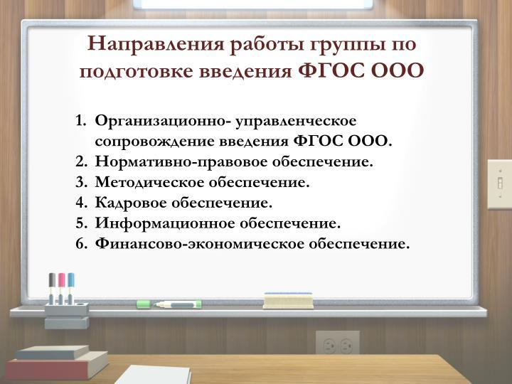 Направления работы группы по подготовке введения ФГОС ООО