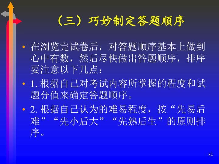 (三)巧妙制定答题顺序