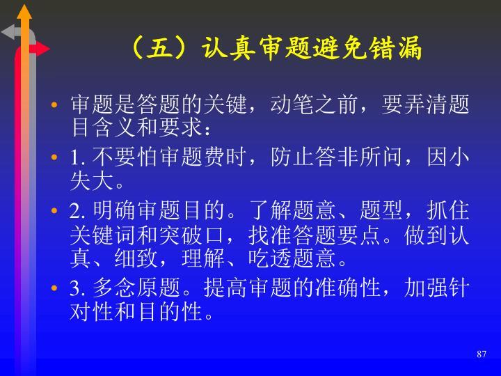 (五)认真审题避免错漏