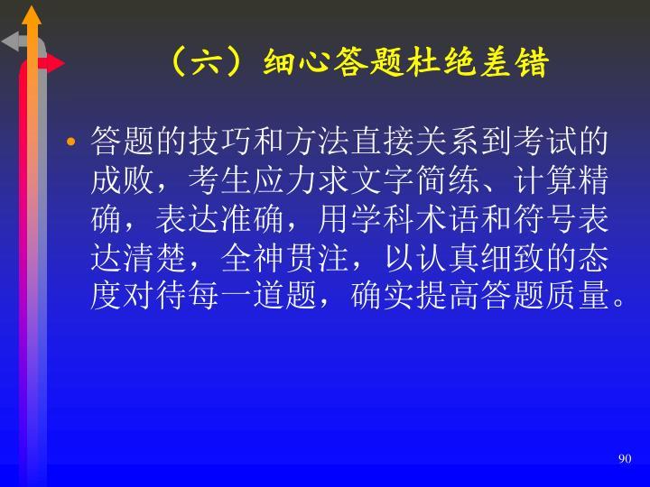 (六)细心答题杜绝差错