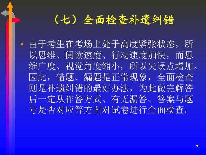 (七)全面检查补遗纠错